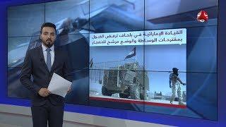 موجز الاخبار   19 - 06 - 2019   تقديم هشام الزيادي   يمن شباب