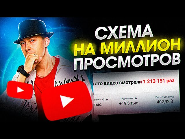 СХЕМА НА ЛЯМ ПРОСМОТРОВ. Как набрать просмотры на своих видео. Раскрутка видео 2020