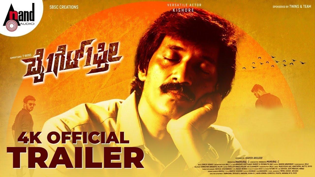 BUY 1 GET 1 FREE | 4K Trailer | Kishore | Madhu Mithun | Manu Milan | Harish Anilgod | Anil CJ