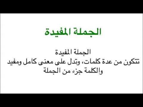 Arapça Gramer Dersleri