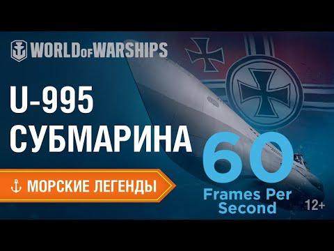 Морские Легенды - Подводная лодка U-995   60 fps by Mr.Cryptor [1080p]