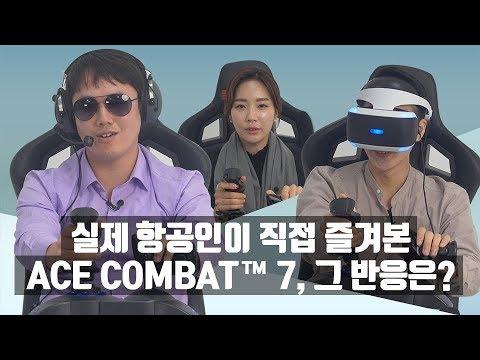 PlayStation® 리액션 #7. 실제 항공인들의 'ACE COMBAT™7' 편