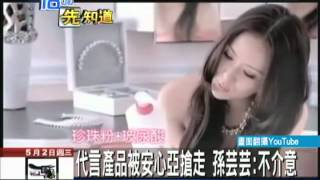 【中天】5/2  代言產品被安心亞搶走 孫芸芸:不介意