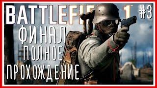 ФИНАЛ ПОСЫЛЬНЫЙ и НИЧТО НЕ ПРЕДНАЧЕРТАНО - ПРОХОЖДЕНИЕ Battlefield 1 - 3