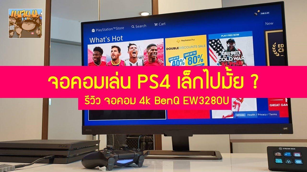 ซื้อจอคอมมาเล่น PS4 เล็กไปมั้ย ? รีวิว BenQ EW3280U จอสำหรับเล่นเกมคอนโซล