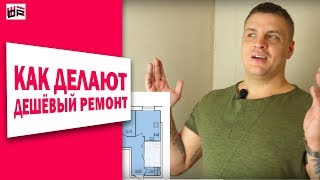 видео Косметический ремонт в квартире - советы и предложения