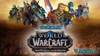 Фильм - World of Warcraft: Battle for Azeroth - Часть 1