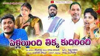 Pelli aindi thikka kudirindi Telugu Short Film