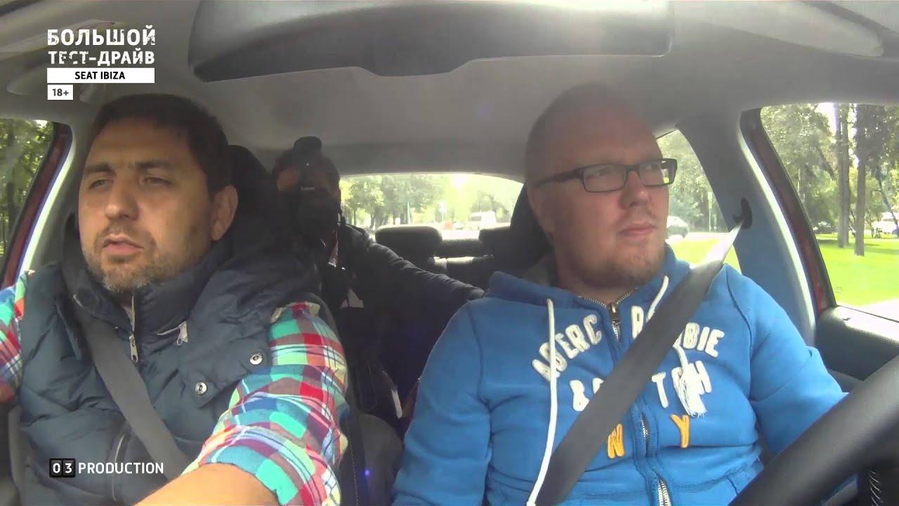 Большой тест-драйв (видеоверсия): Seat Ibiza