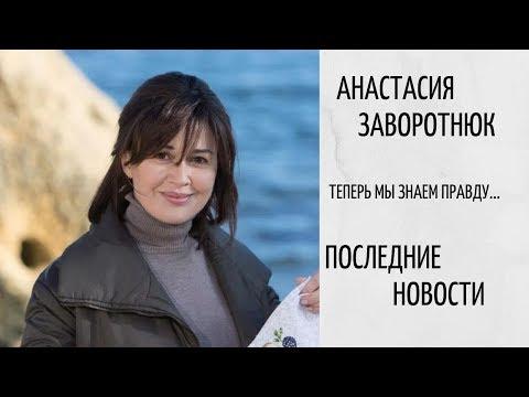 Анастасия Заворотнюк. Подтвердились