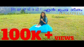 You are my all in all / En prema geetam..A worship song by Pooja Prem