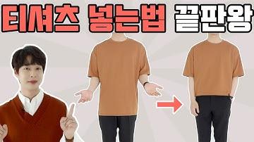 티셔츠 이쁘게 넣는법 (남자 티셔츠 넣는법 3가지 feat.이유,조건,방법)