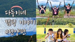 (다둥이네캠핑)카라반캠핑/아도라482카라반/충북단양생태…