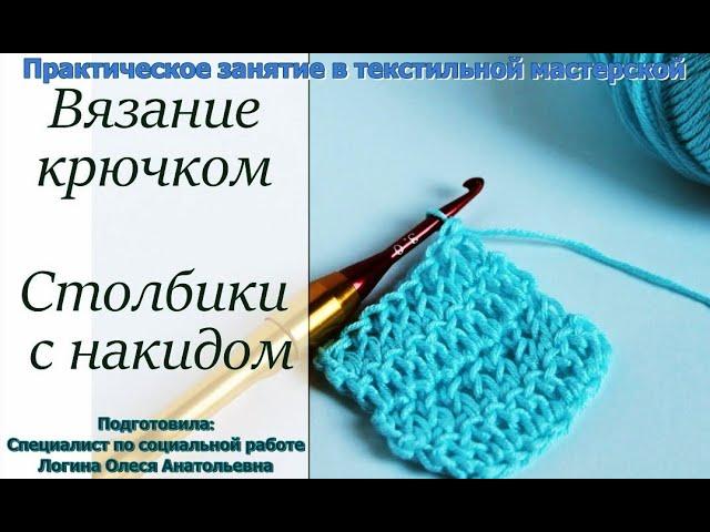 💡Дистанционное обучение. Практическое занятие в текстильной мастерской: Вязание столбика с накидом