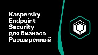 видео Антивирус Kaspersky Endpoint Security для бизнеса – Стандартный