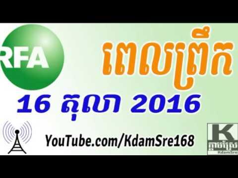 RFA Khmer News 16 October 2016 Morning