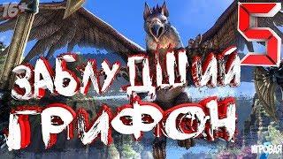 Стрим Игровая 7 Darksiders 3 ЗАБЛУДШИЙ ГРИФОН