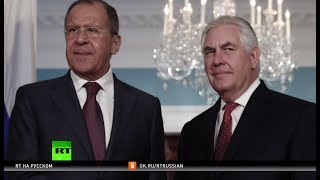 Сирия и Украина  о чём говорили Лавров и Тиллерсон