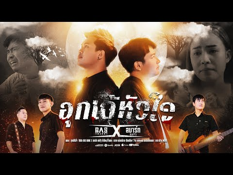อุกเด้หัวใจ  BAS BAND ft. สมาร์ท สหรัฐ 【OFFICIAL MV】