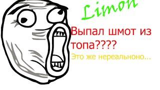 BS.ru(Blood and Soul)Как так? Из топа выпал шмот???