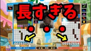 長期戦神試合【ぷよぷよテトリス2】【puyopuyotetris2】