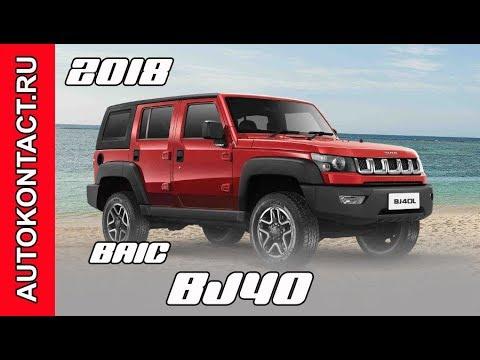 УАЗ не для НАС! BAIC BJ40 SUV 2018 китайский Джип Вранглер. Скидки в описании