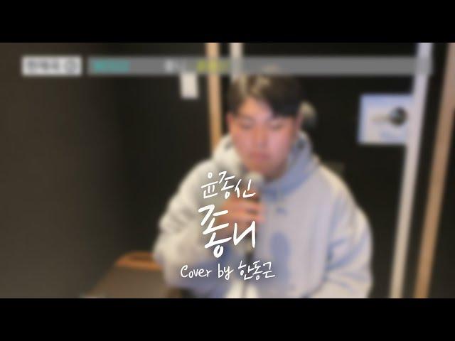 윤종신 - 좋니 (Cover by 한동근)