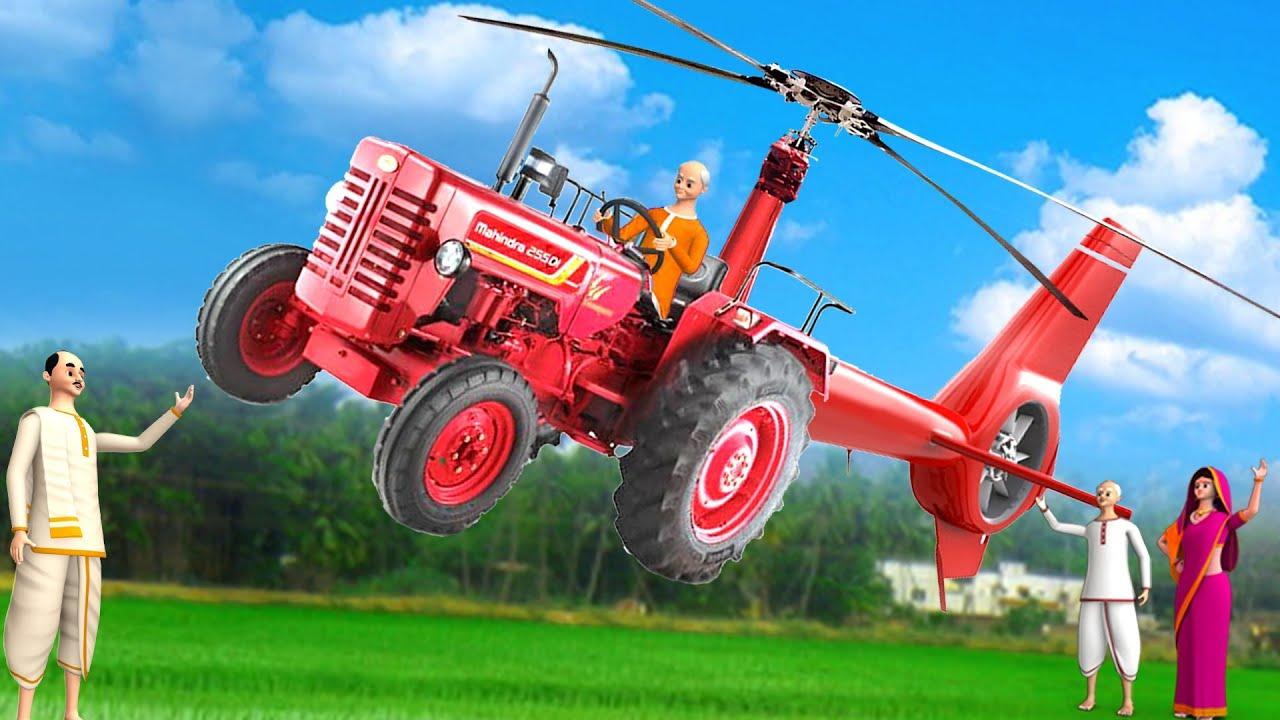 டிராக்டர் ஹெலிகாப்டர் - Tractor Helicopter | 3D Animated Tamil Moral Stories | Maa Maa TV FairyTales