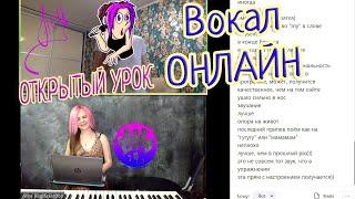 Открытый урок вокала в прямом эфире от вокал-онлайн.рф [стрим 99 - СПЕЦЭФИР]