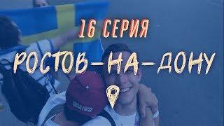 Японцы пробуют ростовские суши, шведы учат русские имена | Вне игры #16