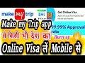 किसी भी Country का VISA लें MMT Make My Trip App से Online/How to use Make My Trip App