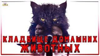 Кладбище домашних животных 2019 - ОБЗОР ФИЛЬМА