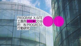 北美館│2018 X-site計畫:OO-工務所的行動研究│Program X-Site 2018: In Progress – OO