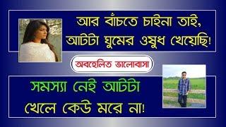 অবহেলিত ভালোবাসা - (Obohelar Valobasha) | Bengali Sad Love Story | Abegi Onuvuti