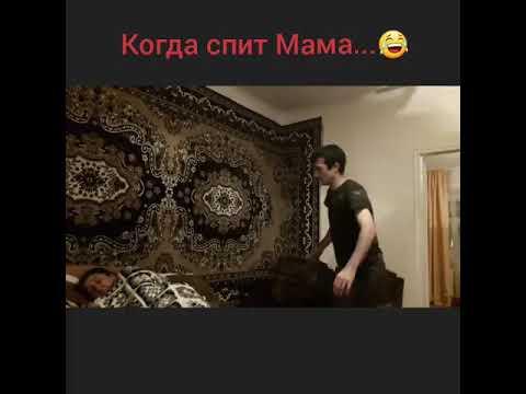 Когда спит Мама/Сын