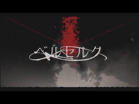 【MV】Berserk/Mafumafu 【original song】