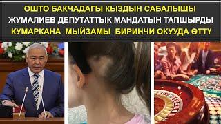 Ошто бакчадагы кыз сабалды  Жумалиев депутаттык мандатын тапшырды  Кабар