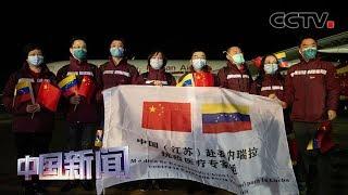 [中国新闻] 中国抗疫医疗专家组抵达委内瑞拉首都 | 新冠肺炎疫情报道