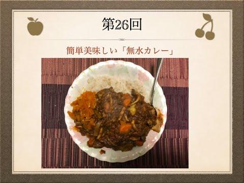 Ryo's Cooking 〜 第26回 簡単美味しい「無水カレー」〜