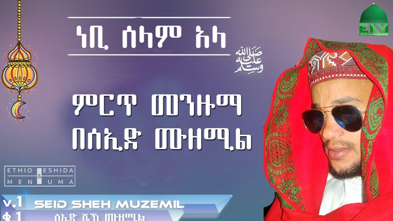 { ነቢ ሰላማ አላ } ሲኢድ ሼህ ሙዘሚል መንዙማ { Nebi Selam Ala } Menzuma by Seid Sheh Muzemil