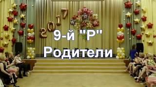 Выпускной школа '1034' Сценка родителей  Класс  9-й 'Р' (родители)