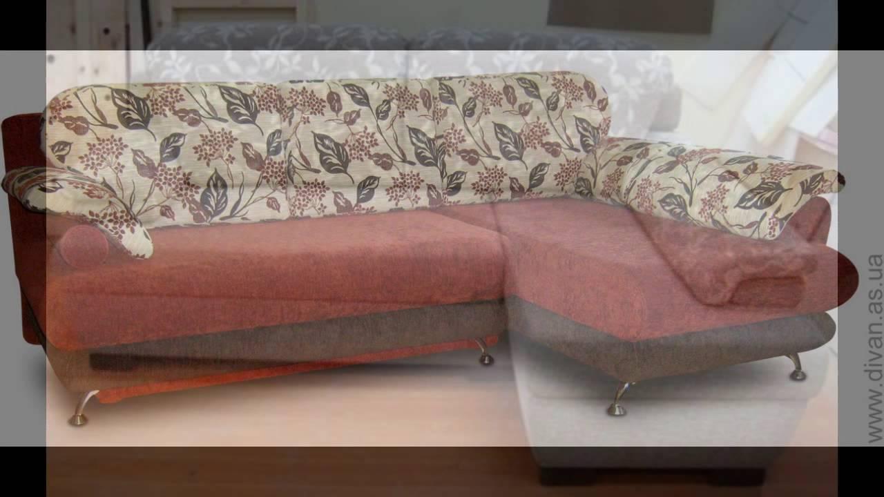 Небольшие угловые диваны фото - YouTube