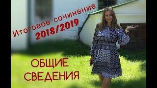 Итоговое сочинение 2018/2019. Общие сведения