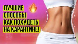 Лучший способ похудеть в домашних условиях на карантине Ошибки диеты и упражнения