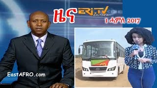 Eritrean News ( July 1, 2017) |  Eritrea ERi-TV