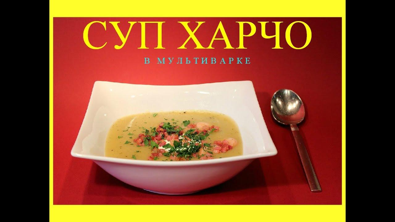 как приготовить суп харчо в мультиварке бинатон
