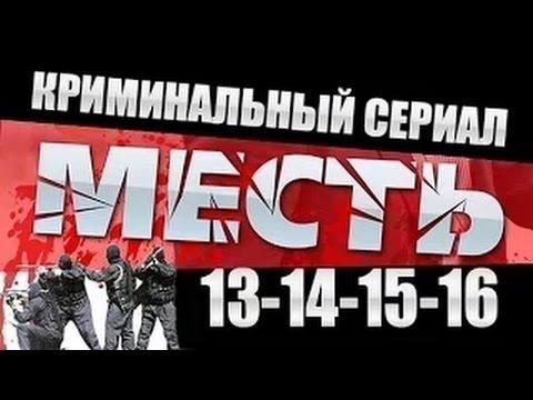 Месть (Россия) 13-14-15-16 серия ⁄ 2015 Криминальный сериал