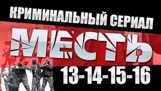 Месть (Россия) 13-14-15-16 эпизод ⁄ 2015 Криминальный сериал