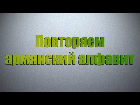 Повторяем армянский алфавит