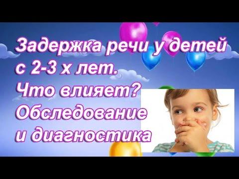 Задержка речи у детей с 2-3х лет. Что влияет? Обследование и диагностика. Доктор Краснова